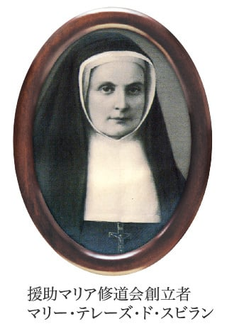 Support Maria monastic order founder Mary Therese de subiran