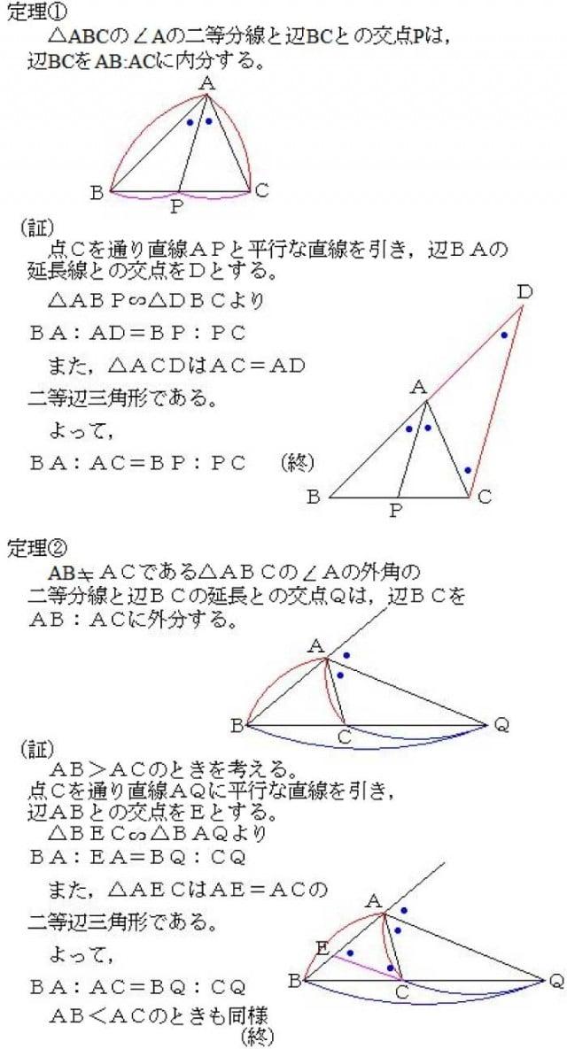 三角形の角の二等分線と比